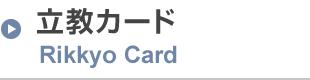 立教カード