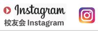 校友会instagram
